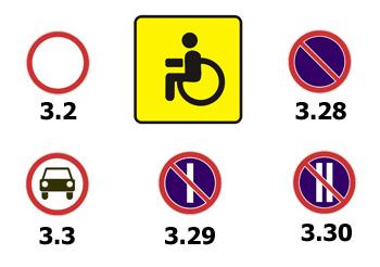 могут ли эвакуировать авто со знаком инвалид